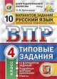 Русский язык 4 кл. Всероссийская проверочная работа. 10 вариантов